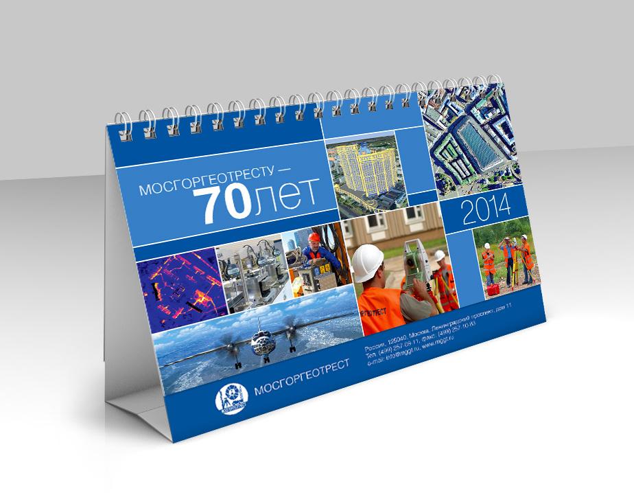 Календарь день рождения 20